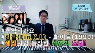 [추억의 90년대가요] 핑클(Fin.K.L) -  화이트(1999) 90's-KPOP in piano cov…
