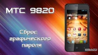 МТС 982O Сброс графического ключа (Hard Reset)(В данном видео описывается способ сброса графического пароля на МТС 982О 1. Отключаем телефон и передергивае..., 2014-10-02T12:58:55.000Z)