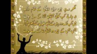 Pakistani Sad Urdu Ghazal    NOOR