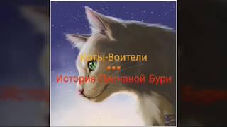 Коты-Воители \ История Песчаной Бури ( заказ )
