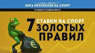 7 ЗОЛОТЫХ ПРАВИЛ СТАВОК НА СПОРТ(НАДЕЖНАЯ БУКМЕКЕРСКАЯ КОНТОРА https://kushvsporte.ru/rating-bukmekerov Если вы хотите делать деньги, вы должны управлять..., 2016-03-16T17:35:41.000Z)