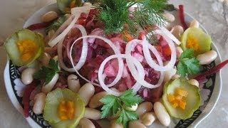 Винегрет овощной с фасолью