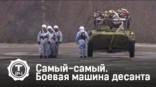 Боевая машина десанта | Самый самый | Т24