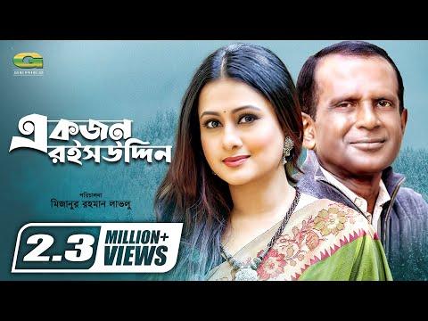 Bangla Drama | Ekjon Roisuddin | Hasan Masud | Purnima | Nirab | Abir Khan