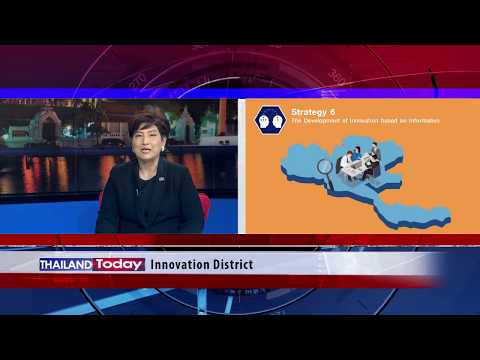Thailand Today 073 Innovation District By Dr.Pun Arj Chairatana (Feb 2, 2018)