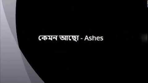 Ashes-  Kemon Acho (Lyrics)