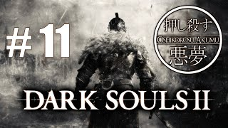 Dark Souls II Gameplay Walkthrough: Heide's Tower and Old Dragonslayer. #11 [Dragon Slayer]