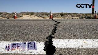 [中国新闻] 美国加州南部发生6.4级地震 洛杉矶震感明显   CCTV中文国际