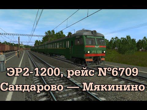 Trainz: ЭР2-1200, рейс №6709, Сандарово — Мякинино, 1990 год