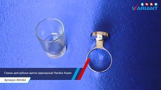 Стакан для зубных щеток одинарный Haceka Aspen (405302)(, 2016-08-29T12:12:22.000Z)