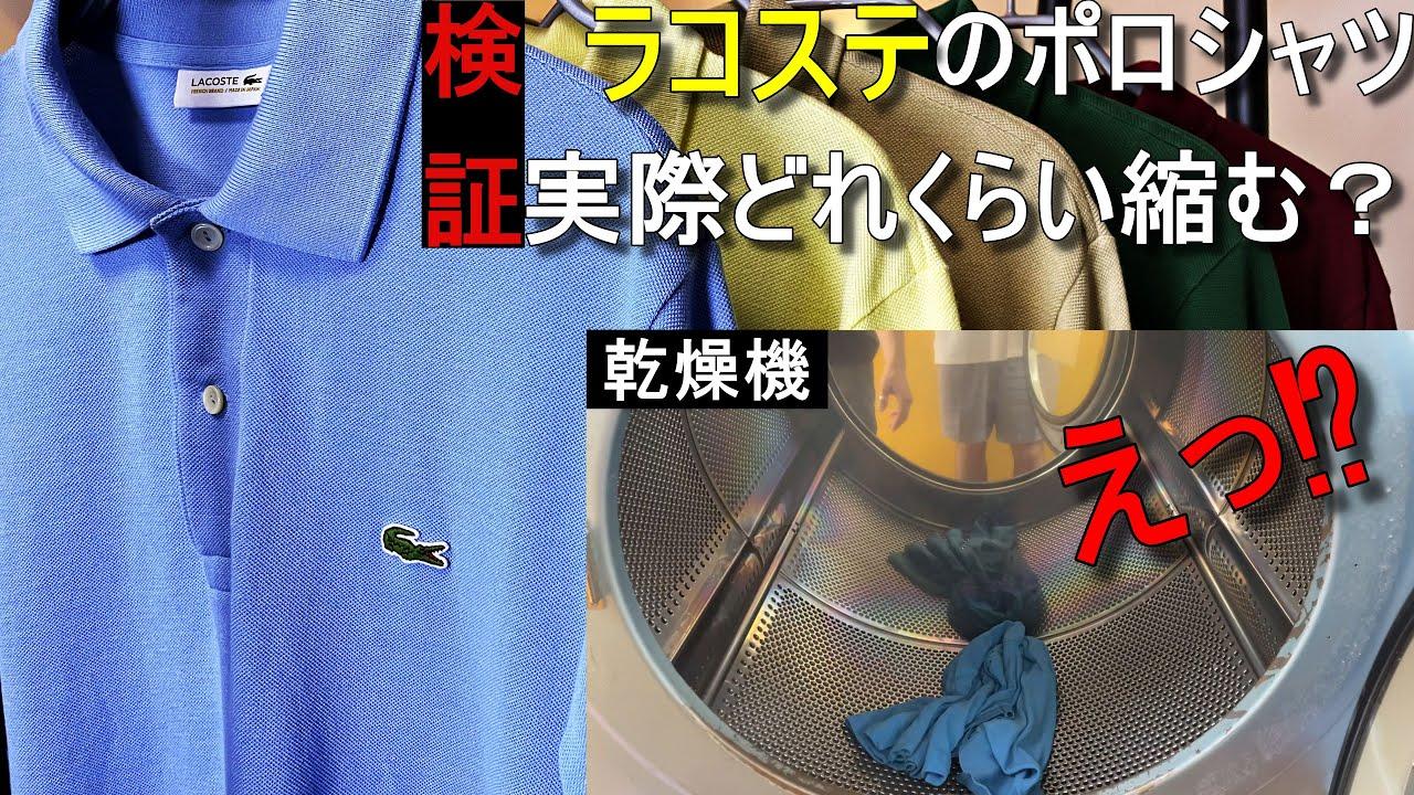 ラコステのポロシャツを乾燥機に入れたら予想外の結末に【LACOSTE L.12.12】