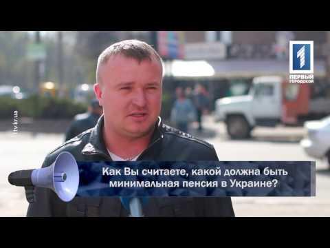 Пенсии в Украине. Пенсионные новости и минимальная пенсия