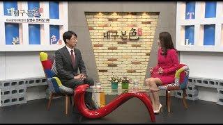 현대HCN금호방송 대구광역치매센터1부
