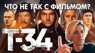 """""""Т-34"""" - ЧТО НЕ ТАК С ФИЛЬМОМ? [2019] - обзор от режиссера, рецензия, разбор, косяки и критика"""