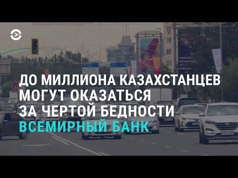 Миллион жителей Казахстана