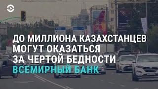 Миллион жителей Казахстана ждет бедность | АЗИЯ | 23.07.20