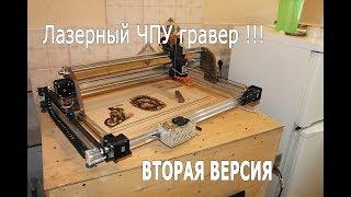 Обзор Лазерного ЧПУ станка. ВЕРСИЯ №2 . 3D печать.