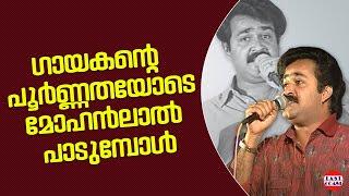 Gambar cover Mohanlal Show 92 | Song: Pathinaalaam | Mohanlal