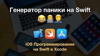 Xcode+Swift - генератор паники