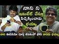Nagarjuna Imitates Natural Star Nani | Devadas Movie | Rashmika | Adithya | Telugu Varthalu