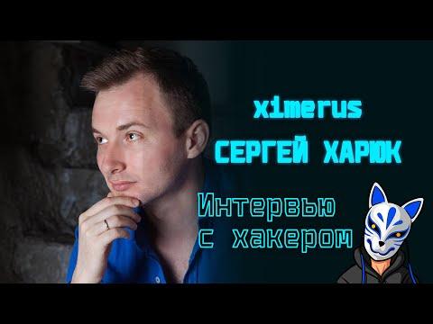 ИНТЕРВЬЮ С ХАКЕРОМ. Сергей Харюк Aka Ximerus. Реверс инженер
