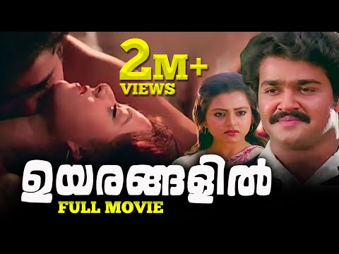 Uyarangalil | Mohanlal Super Hit Romantic Malayalam Movie  | Sree Movies