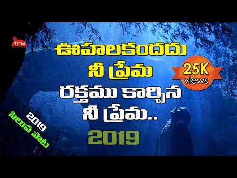 అద్భుతమైన-సిలువ-పాట..-|-siluva-paata-|-good-friday-song-2019-|-telugu-christian-music-ministries