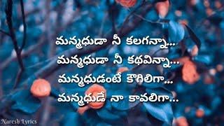 Manmadhuda Nee Kalaganna Song Lyrics  movie Manmadha