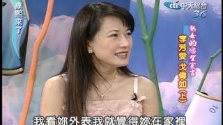 2004.04.27康熙來了(第二季第13集) 熟女的慾望宣言-戈偉如、李芳雯《上》《下》