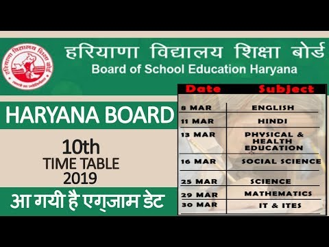 Haryana Board 10th Time Table 2019 | HBSE 10th Exam Date 2019