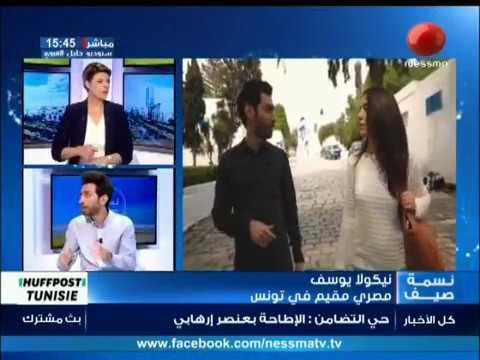 """نيكولا يوسف : التونسي عندما يعرف اني مصري """"يفرح بيا"""""""