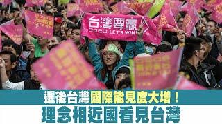 選後台國際能見度大增!理念相近國看見台灣|武漢肺炎成全球防疫戰 疾管署撒下天羅地網|晚間8點新聞【2020年1月18日】|新唐人亞太電視