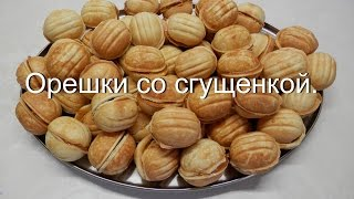 Печенье Орешки со сгущенкой   Вкусное домашнее печенье