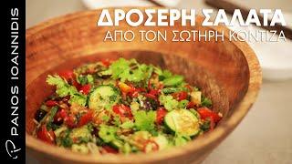 Δροσερή σαλάτα από τον Σωτήρη Κοντιζά | Master Class By Chef Panos Ioannidis