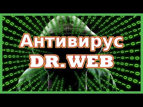 Dr  Web антивирус скачать бесплатно Dr.Web Curelt Обзор