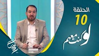 لو كنت معهم | الحلقة 10 - ابو بكر صاحب الهجرة