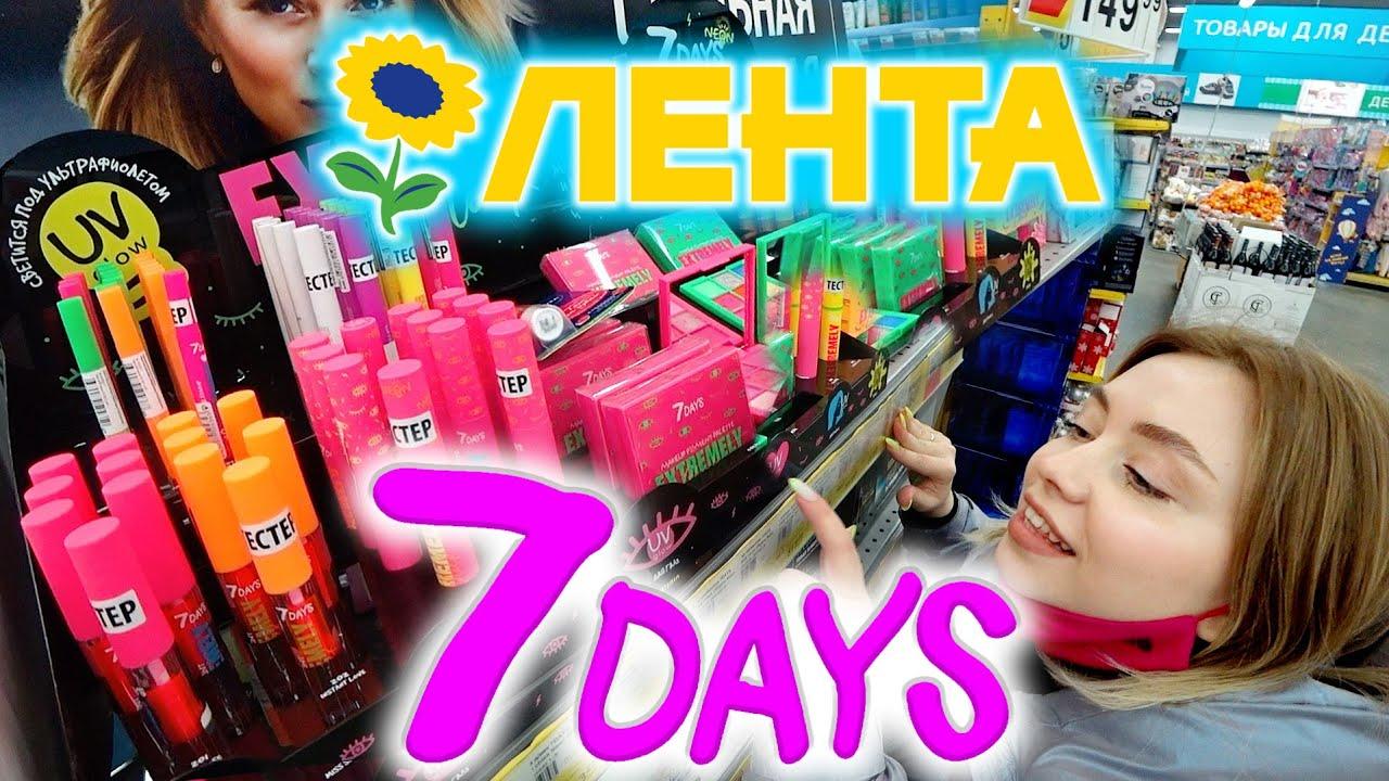 Магазин 7 Days Косметика