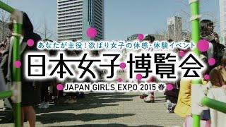 「日本女子博覧会...