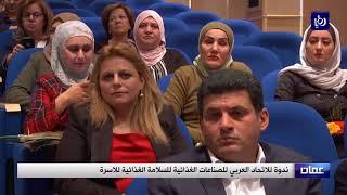 ندوة للاتحاد العربي للصناعات الغذائية للسلامة الغذائية للأسرة - (25-3-2018)