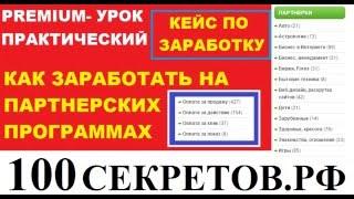 Заработок в интернете 200 000 рублей в месяц новечку!