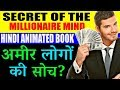 Secrets of the Millionaire Mind by t harv eker in Hindi
