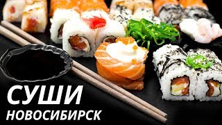 Суши Новосибирск Американо & Дайкоку Обзор доставка еда