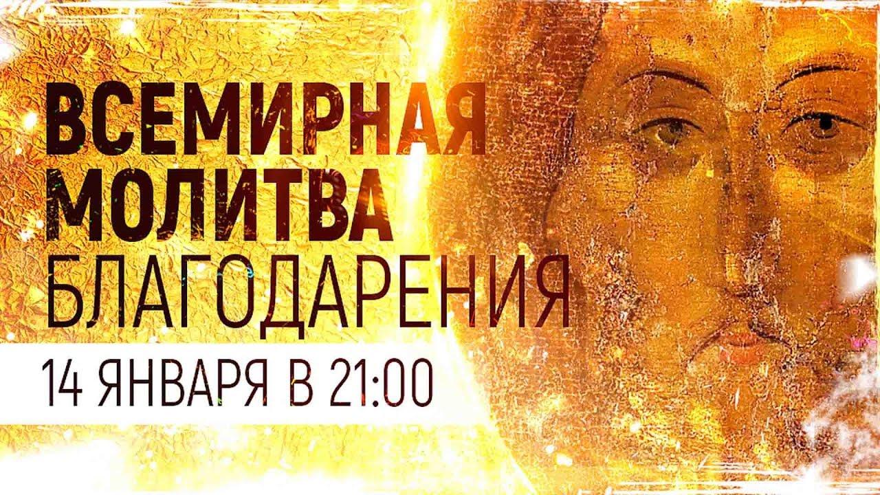 День Всемирной молитвы благодарения