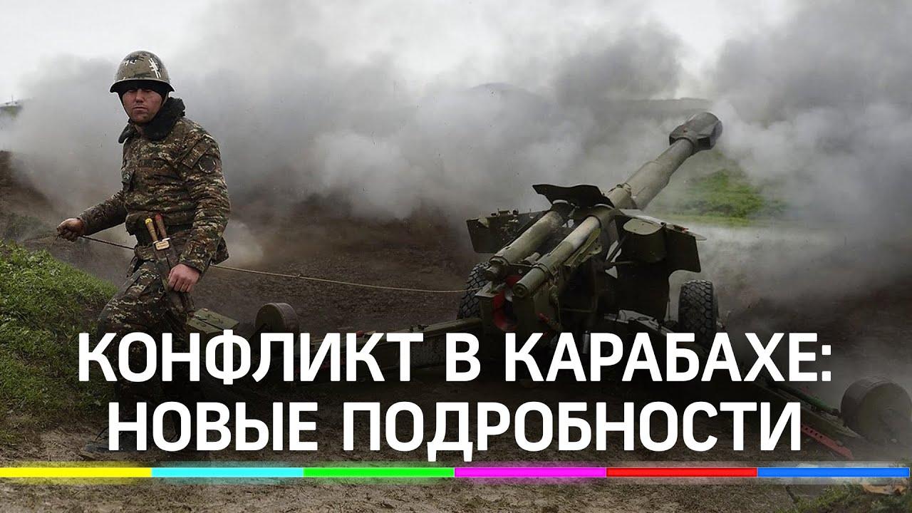 Конфликт в Карабахе: призывы Турции, информационная война Армении и Азербайджана и новое видео боёв