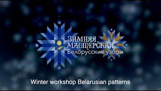Winter workshop Belarusian patterns (Trailer)