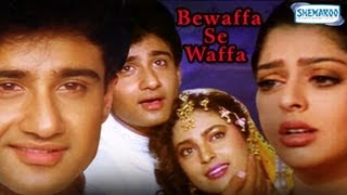 Bewaffa Se Waffa - Part 1 Of 17 - Vivek Mushran - Juhi Chawla - Superhit Bollywood Movies