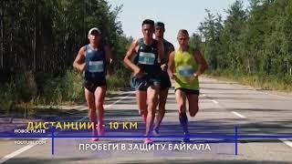 """Бегунов марафона """"Чистый Байкал"""" приглашают за стартовыми пакетами в ФСК"""