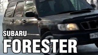 SUBARU Forester EJ20 turbo 2000 г.в. обзор(Подписывайтесь, впереди много интересных видео! Обязательно ознакомьтесь с другими видео на канале. Обзор..., 2014-01-11T02:23:46.000Z)