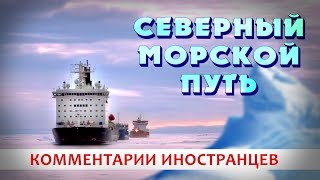 СЕВЕРНЫЙ МОРСКОЙ ПУТЬ - Комментарии иностранцев