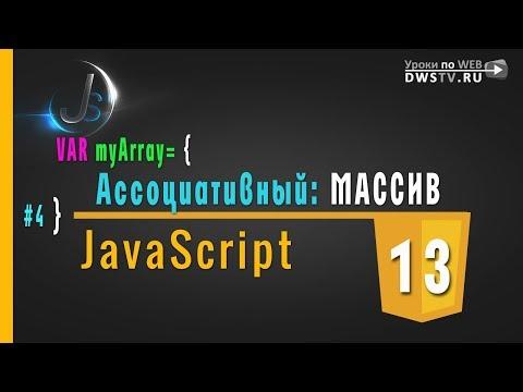 JavaScript - #13 Ассоциативный МАССИВ